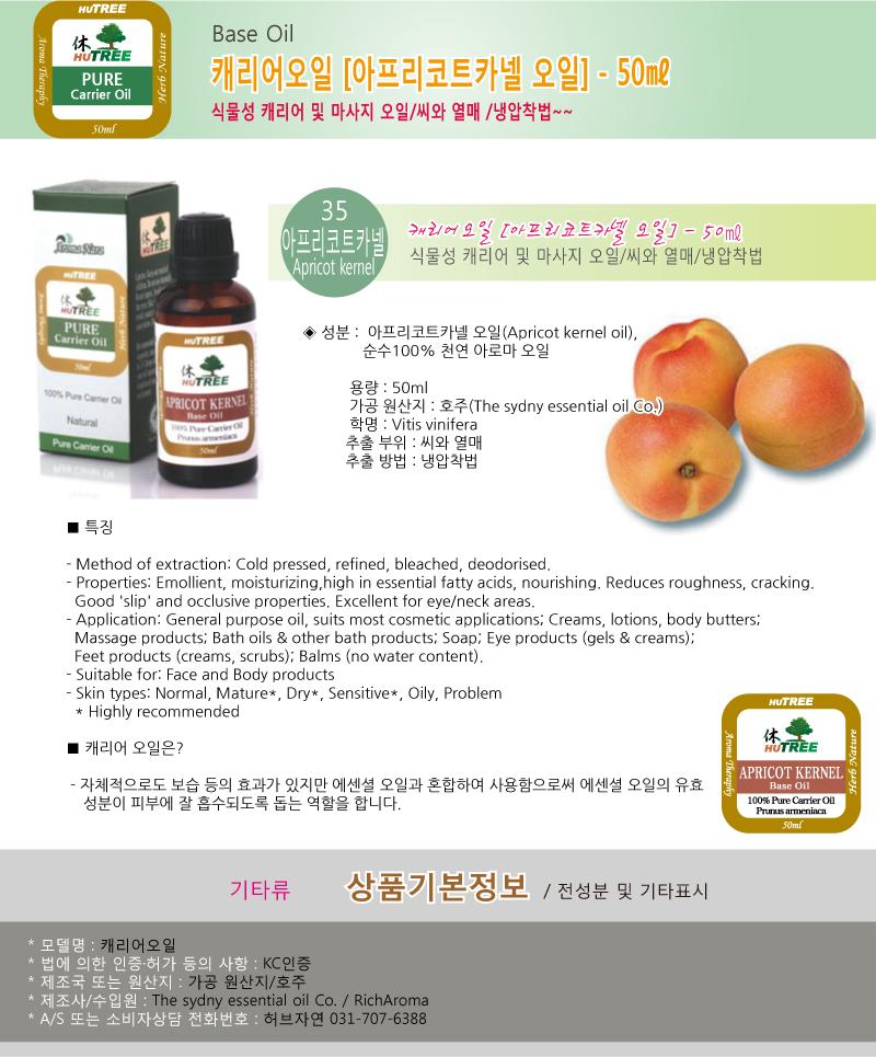 HN캐리어오일 아프리코트카넬 오일(Apricot kernel oil) 50ml/009428 상세사진