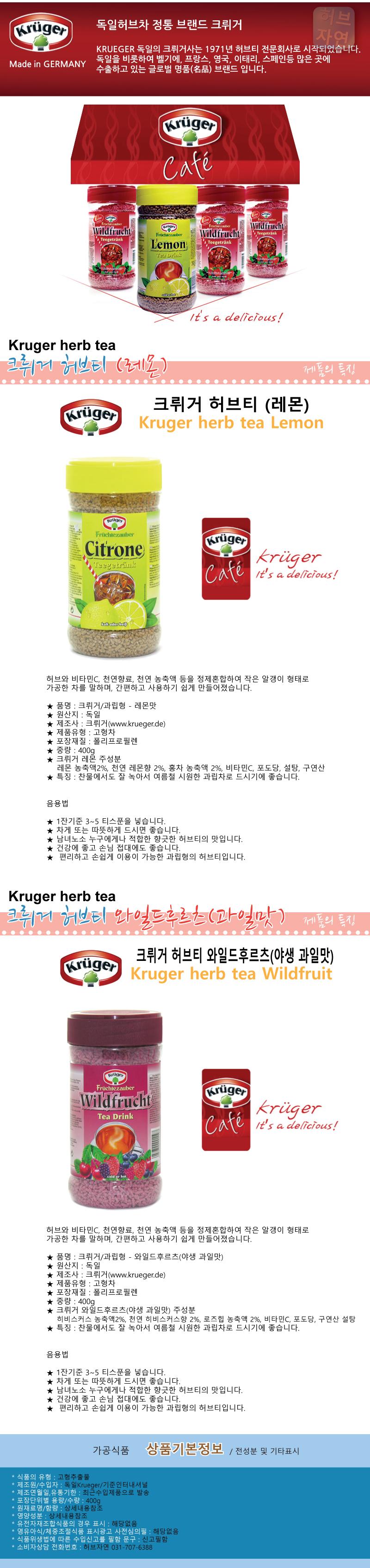 KJ크뤼거 과립허브티 레몬 - 400g/010761 상세사진